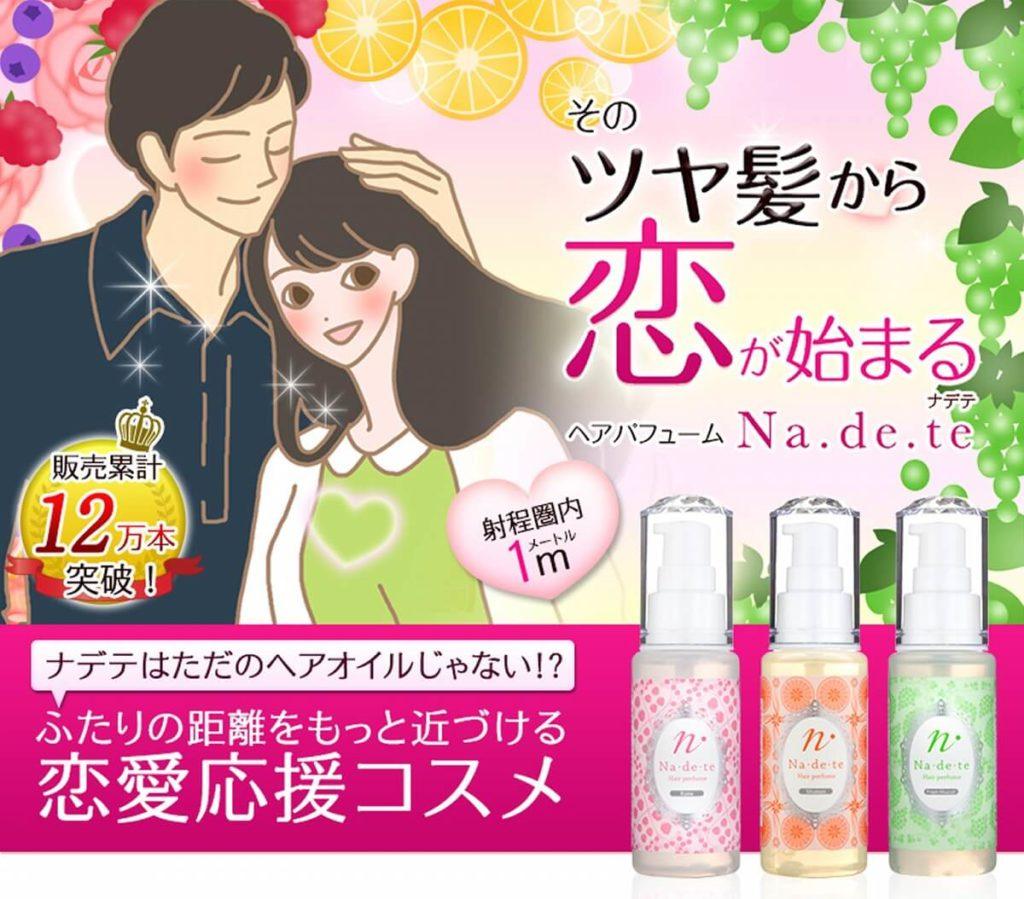 ナデテ|男性の好きな匂いナンバー1
