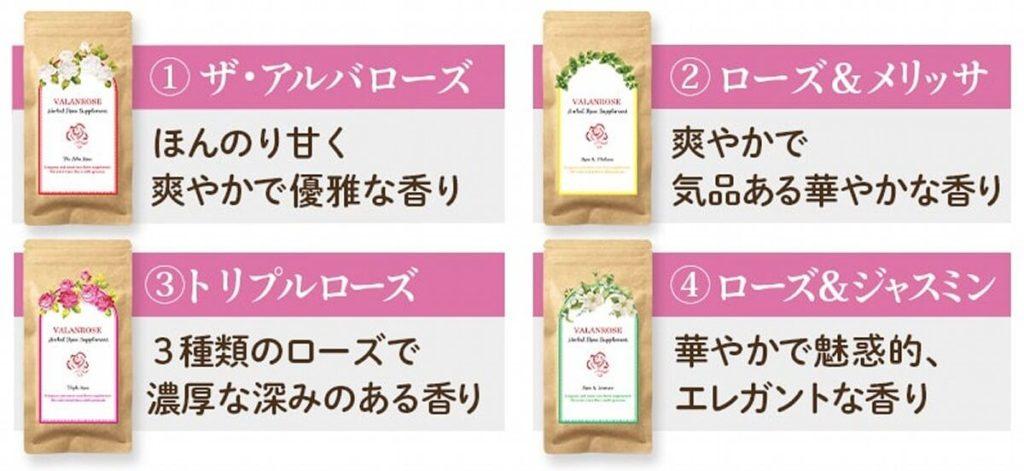 4種類の香りが気分で選べる