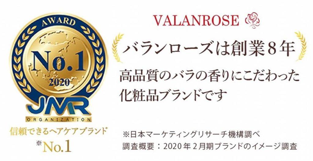 ハーバルローズサプリメントのVALANROSEは創業8年になるコスメブランド