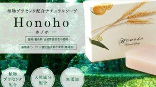 ホノホ(honoho)植物プラセンタ石鹸|アトピー乾燥肌に